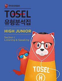 TOSEL 유형분석집 HIGH JUNIOR Section 1