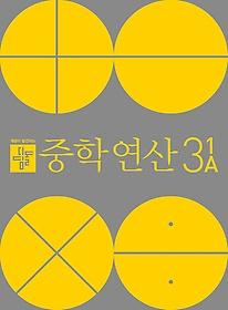 디딤돌 중학연산 3-1A (2020)
