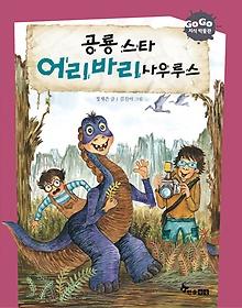 공룡 스타 어리바리사우루스
