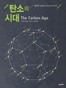 탄소의 시대