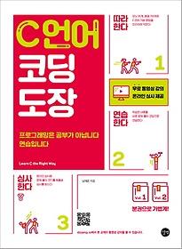 C 언어 코딩 도장