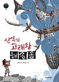 신석기 고래왕 해솜솜