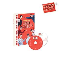 사랑의 콜센타 TOP6 - 사랑의 콜센타 앨범북 [2CD]