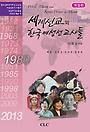 세계선교와 한국 여성선교사들