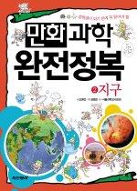 만화 과학 완전정복 2 - 지구