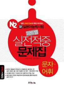 신일본어능력시험 파트별 실전적중 문제집 N2 - 문자 어휘