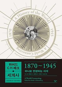 "<font title=""하버드-C.H.베크 세계사 - 1870~1945, 하나로 연결되는 세계"">하버드-C.H.베크 세계사 - 1870~1945, 하나...</font>"