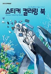스티커 컬러링 북 - 바다생물