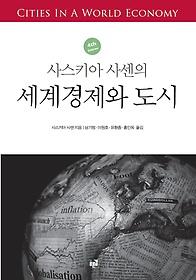 사스키아 사센의 세계경제와 도시