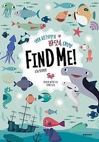 바닷속 대탐험 FIND ME!