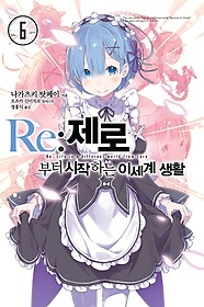 "<font title=""Re : 제로부터 시작하는 이세계 생활 6 - 특별판"">Re : 제로부터 시작하는 이세계 생활 6 - ...</font>"