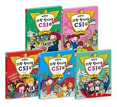 어린이 과학 형사대 CSI 26~30권 세트
