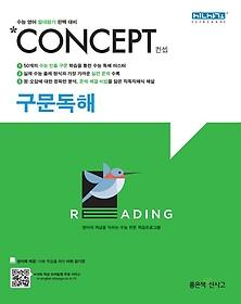컨셉 구문독해 (2021년용)