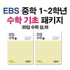 EBS 중학 1~2학년 수학 기초 패키지