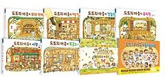 도토리 마을 그림책 1~8 세트