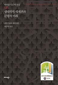 "<font title=""박이문 인문학 전집 8 - 생태학적 세계관과 문명의 미래"">박이문 인문학 전집 8 - 생태학적 세계관과...</font>"