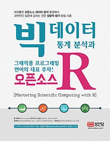 "<font title=""빅데이터 통계 분석과 그래픽용 프로그래밍 언어의 대표 주자! 오픈소스 R"">빅데이터 통계 분석과 그래픽용 프로그래밍...</font>"