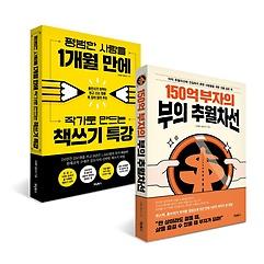 김도사의 1인창업 비법 세트