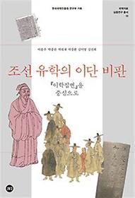조선 유학의 이단 비판