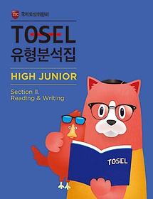 TOSEL 유형분석집 HIGH JUNIOR Section 2
