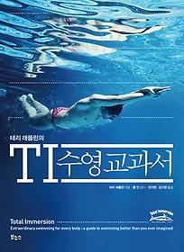 (테리 래플린의) TI 수영교과서