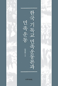 한국기독교 민족운동론과 민족운동