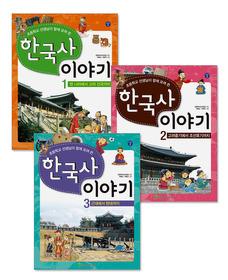 한국사 이야기 1~3권 세트