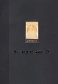 천연당사진관 개관 100주년 기념전 (2007)