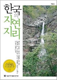 한국의 자연지리