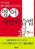 영어 자연학습법