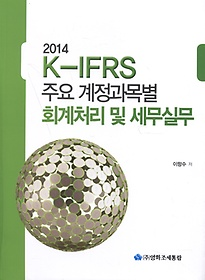 """<font title=""""K-IFRS 주요 계정과목별 회계처리 및 세무실무 (2014)"""">K-IFRS 주요 계정과목별 회계처리 및 세무...</font>"""
