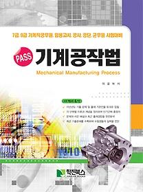 2020 PASS 기계공작법