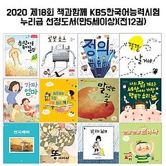 "<font title=""2020 제18회 책과함께 KBS한국어능력시험 누리급 선정도서(만5세이상)(전12권)"">2020 제18회 책과함께 KBS한국어능력시험 ...</font>"