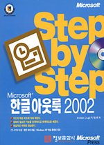 STEP BY STEP Microsoft 한글 아웃룩 2002 (CD:1)