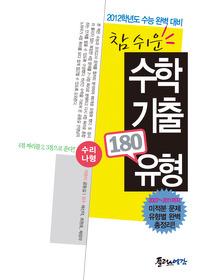2012 수능대비 참 쉬운 수능 기출 4점 180 유형 - 수리 나형 (2011)