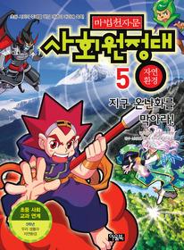 마법천자문 사회원정대 5 - 자연환경