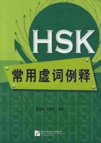HSK 상용허사예석