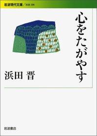心をたがやす (岩波現代文庫)