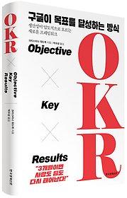 "<font title=""구글이 목표를 달성하는 방식 OKR - 체험판"">구글이 목표를 달성하는 방식 OKR - 체험...</font>"
