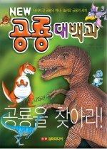NEW 공룡대백과