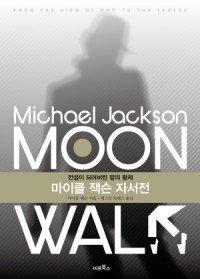 마이클 잭슨 자서전 MOON WALK