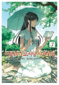 만화 비블리아 고서당 사건수첩 3