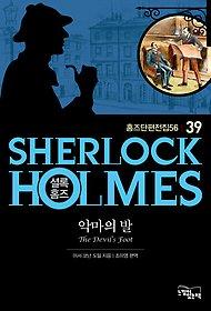 셜록홈즈39-악마의 발 (홈즈단편전집56)