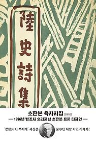 초판본 육사시집 - 현대어판