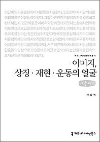 이미지, 상징 재현 운동의 얼굴 (큰글씨책)