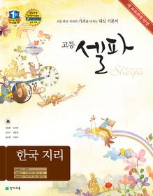고등 셀파 한국지리 (2015년)