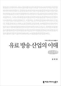 유료 방송 산업의 이해 (큰글씨책)