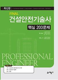 2019 FINAL 건설안전기술사 핵심200문제