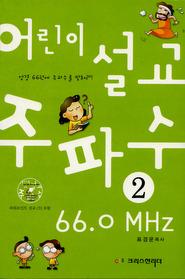어린이설교 주파수 66.0 MHZ 2