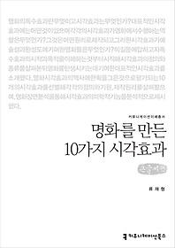 명화를 만든 10가지 시각효과 (큰글씨책)